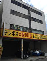 御幣島倉庫